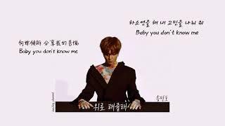 [中韓字幕] MINO(宋旻浩) _ 可以安慰我嗎? (위로 해줄래;LONELY)