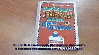 видео МБУК «Централизованная Библиотечная Система»