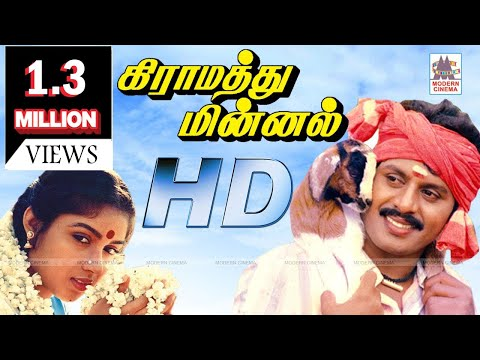 Gramathu Minnal Full Movie HD |  கிராமத்து மின்னல் ராமராஜன் ரேவதி நடித்த காதல் காவியம்
