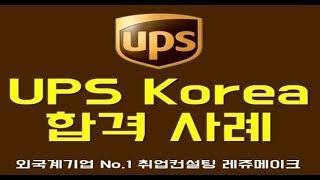 [취업컨설팅] 외국계기업 UPS코리아 채용 대학생취업 …