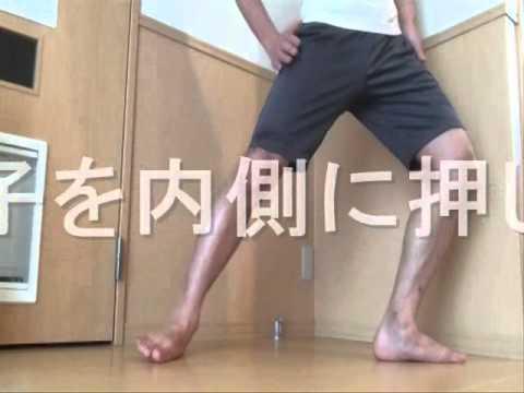 O脚 矯正 ストレッチ 03_大転子を骨盤に押し込む_男性向き