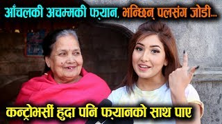 Paul Shah संग जोडी मिल्छ, Aanchal sharma की अचम्मकी फ्यान ||  Paul संग Valentine ? Mazzako TV