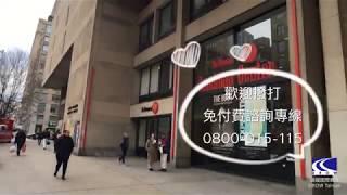 【FIT @New York】美國紐約留遊學_DEOW Taiwan 迪耀國際教育 (2017.12參訪紀錄)