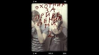 Охотник за Привидениями 2 - Horror Film (2018) ( П.А.К)
