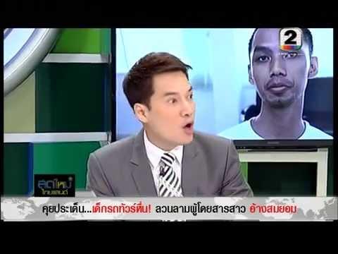 เด็กรถทัวร์หื่น! ลวนลามผู้โดยสารสาว อ้างสมยอม #สดใหม่ไทยแลนด์ ช่อง2