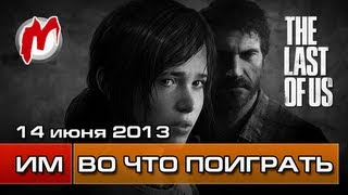 Во что поиграть на этой неделе? - 14 июня 2013 (The Last of Us, Tekken Revolution)