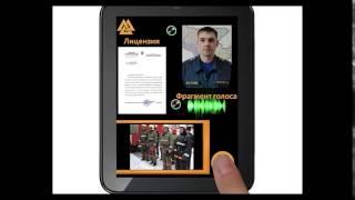 Огляд програми ''Рятувальник'' (Android)