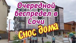 Фото Снос дома в СочиБеспредел в СочиОбманутые люди в Сочи