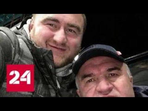 Сенатор Рауф Арашуков помещен в СИЗО Лефортово - Россия 24
