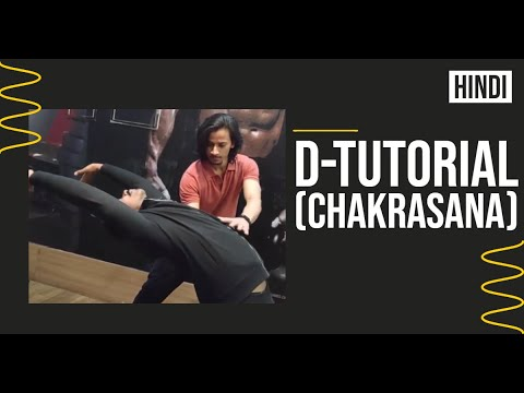 D Kaise bane? Chakrasana kaise kare? Yoga Bridge Pose, Steps, Tutorial, Easy way #chakrasana thumbnail
