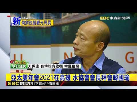 接見水協會會長 韓國瑜「英文」溝通、展幽默