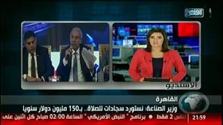 نشرة العاشرة من القاهرة والناس 13 نوفمبر