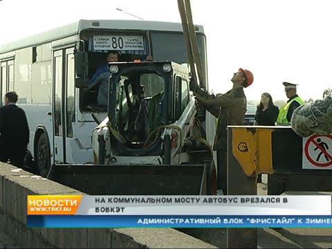 В Красноярске автобус с пассажирами врезался в мини-погрузчик