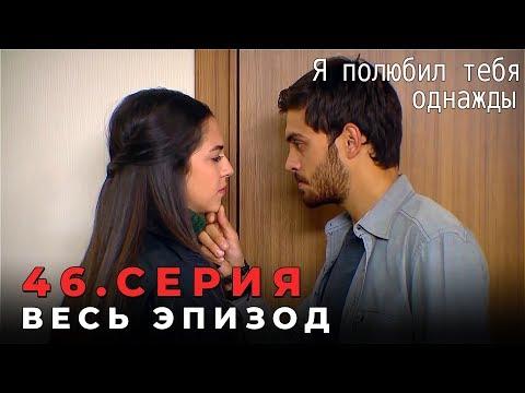 Я полюбил тебя однажды - 46 серия (Русский дубляж)