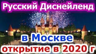 Смотреть видео Русский Диснейленд. Парк аттракционов Остров Мечты в Москве онлайн