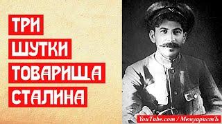 Три шутки товарища Сталина