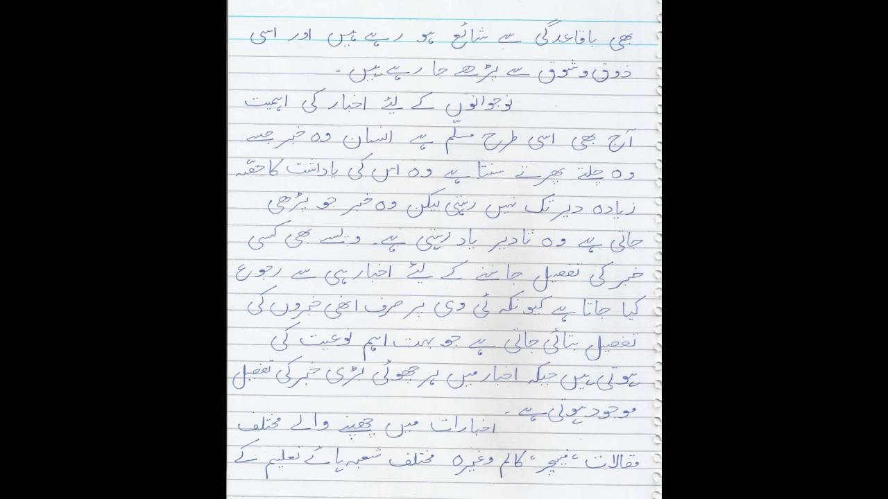 Agar main pakshi hota essays