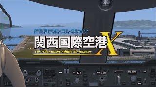 FSアドオンコレクション関西国際空港 AeroSim関空との比較