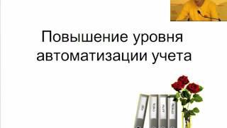 Новые возможности 1С:Бухгалтерии 8. Обзор за февраль-март 2016.