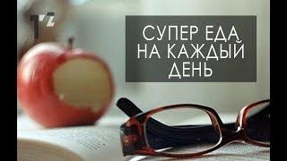 Здоровое питание: ТОП-5 продуктов, которые я ем каждый день // Таша Топорова
