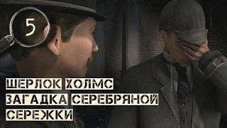 Профессор, конечно, лопух, но... ▷ Шерлок Холмс: Загадка серебряной сережки