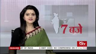 Hindi News Bulletin | हिंदी समाचार बुलेटिन – September 18, 2019 (7 pm)
