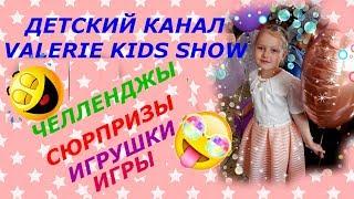ТРЕЙЛЕР ДЕТСКОГО КАНАЛА VALERIE KIDS SHOW / ПРИКОЛЬНЫЕ  моменты из наших видео