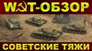 WOT-обзор: Советские тяжёлые танки в World of Tanks