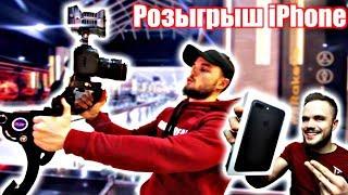 Новая Влог Камера, Розыгрыш iPhone 7 Plus | RD 154