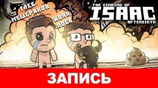 The Binding of Isaac: Afterbirth — Добро пожаловать в мой хреновый мир [запись]