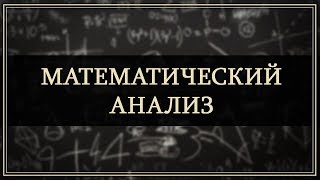 Математический анализ. Лекция 17. Базовые понятия математического анализа