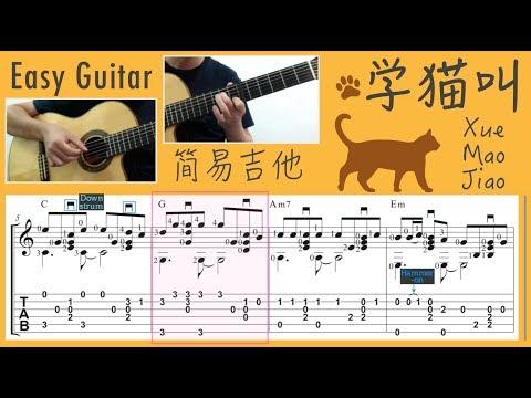 学猫叫 (简易吉他) Xue Mao Jiao (Easy Guitar)