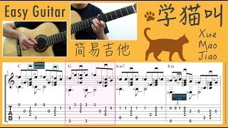 Select the best resolution → pause at time 2:06 screenshot tab pdf: https://rainydaystudio.easy.co/products/学猫叫-简易吉他-xue-mao-jiao-easy-guitar- more pdfs: h...
