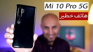 هاتف Xiaomi Mi 10 Pro أخطر هاتف على المنافسين