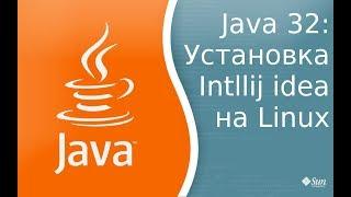Урок по Java 32: установка и запуск первой программы под intellij idea под linux mint