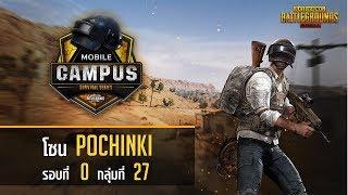 PUBG Mobile Campus Survival Series - Group Pochinki Round 0 [Day 4]