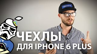 Лучшие чехлы для iPhone 6 Plus!(, 2015-07-27T13:44:58.000Z)