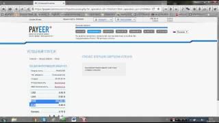 Урок №3  Пополнение Payeer через Яндекс Деньги и Qiwi