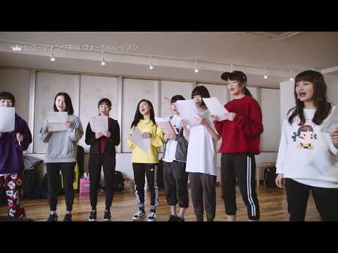 #9-2レコーディング直前!ボーカルレッスン!【#女子高生ミスコン 2017-2018 FINALIST 〜ハレトキドキJK〜】