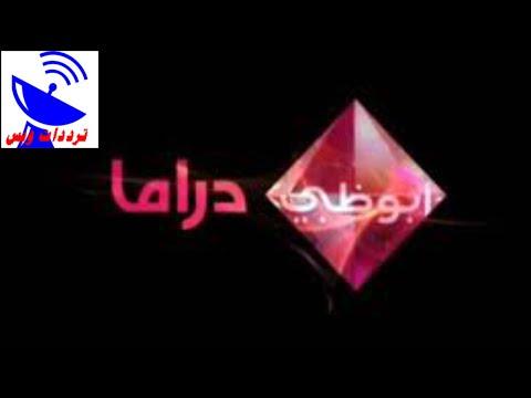 تردد قناة ابوظبي دراما Ad Drama الجديد علي القمرالنايل سات2020 Youtube