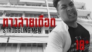 Repeat youtube video #ทางสายเดือด ShortFilm [HD]