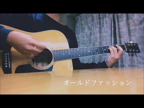 back number / オールドファッション【弾き語り】