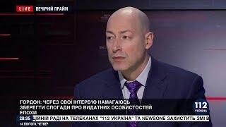Гордон о том, кого нужно не пускать в Украину