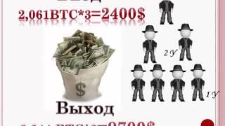 RedeX # Bitcoin Золотой треугольник Уникальный доход!