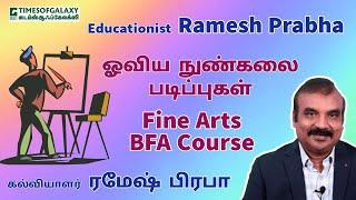 Baixar Courses in Fine Arts(BFA),Arts&Crafts 2018 by Ramesh Prabbha