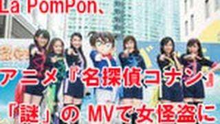 La PomPon、アニメ『名探偵コナン』オープニングテーマ「謎」の MVで女...