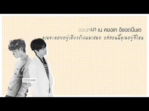 || THAISUB - KARAOKE || Just Like Now - Donghae & Ryeowook
