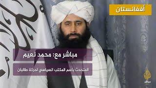 طالبان: الجيش الأمريكي لا يعرف طبيعة الأفغانيين أو جغرافية أفغانستان