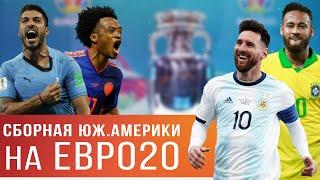 Сборная Южной Америки на ЕВРО 2020 Эксперименты в PES 21