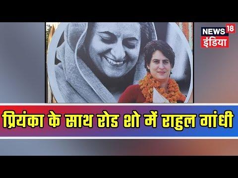 Priyanka Gandhi in Lucknow LIVE |  Priyanka Gandhi Vadra charm: The Indira Gandhi 2.0 factor